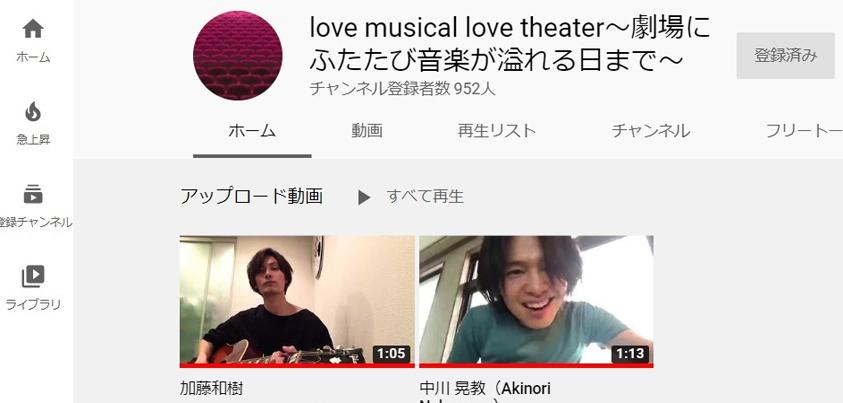 Love musical love theater 劇場 に ふたたび 音楽 が 溢れる 日 まで