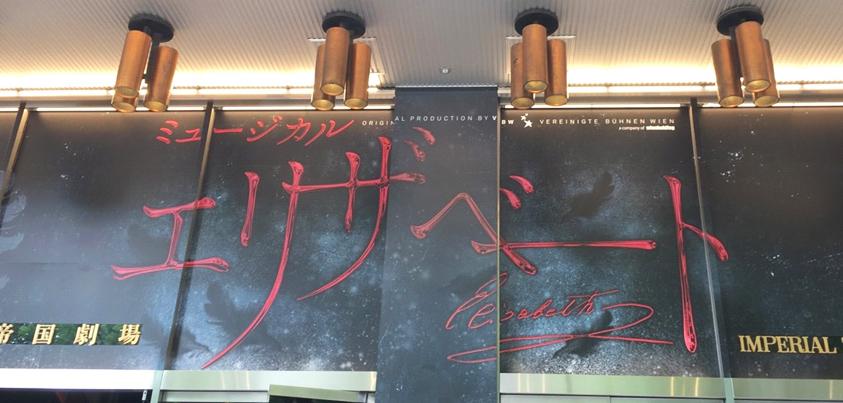 帝国劇場の入り口の『エリザベート』の文字=撮影・南 里佳