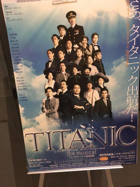 日本青年館に掲げられたミュージカル『タイタニック』のパネル=撮影・南 里佳