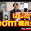 音楽座ミュージカルのYouTubeチャンネル「【Zoomあるある】はじめてのZoom職員会議 Ver.2020.5.8」より