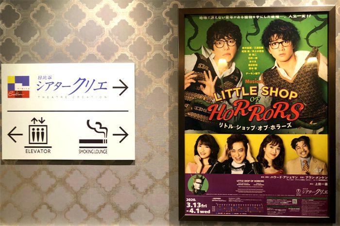 公演が続々と中止になる前、一番最後に見に行ったミュージカル『リトル・ショップ・オブ・ホラーズ』=撮影・雅王とらい
