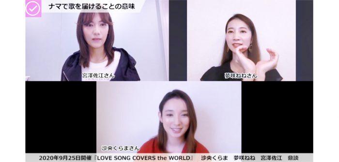 『LOVE SONG COVERS the WORLD 2020~世界に届け!愛の歌でエールを送ろう!~』に出演する沙央くらまさん(下)、夢咲ねねさん(右上)、宮澤佐江さん(左上)=撮影・橋本正人