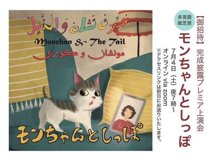 オリジナル多言語紙芝居『モンちゃんとしっぽ』=提供PCP