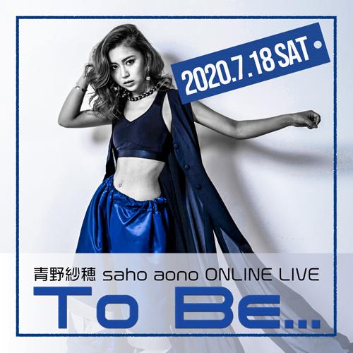 「青野紗穂 saho aono ONLINE LIVE~To Be…~」ビジュアル