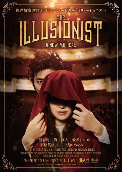 ミュージカル『The Illusionist-イリュージョニスト-』 メインビジュアル