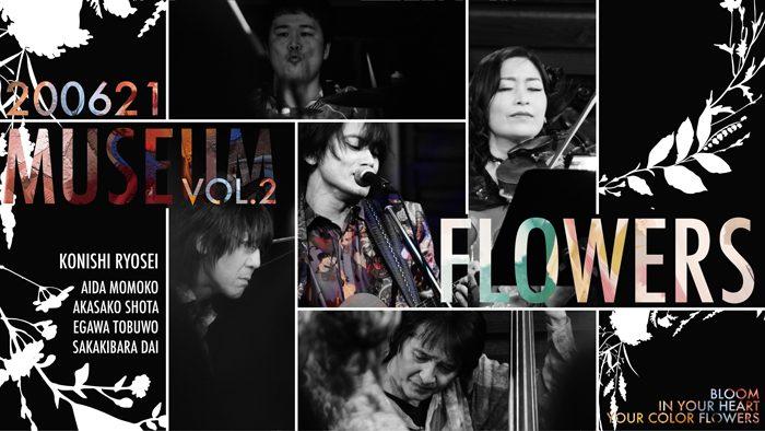 小西遼生 Broadcasting LIVE 「MUSEUM vol.2 -FLOWERS-」