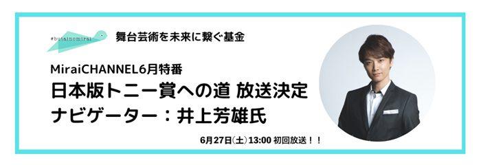 みらい基金オリジナル配信プログラムMiraiCHANNEL6月特番「日本版トニー賞への道」