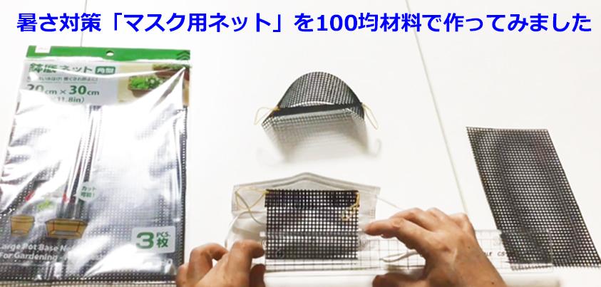 暑くならない「マスク用ネット」=撮影・橋本正人