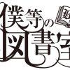『僕等の図書室』ロゴ