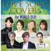 『LOVE SONG COVERS the WORLD 2020』に出演するみなさん