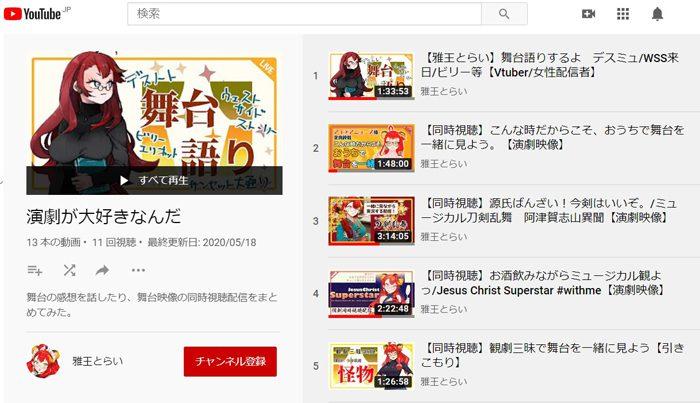 YouTubeチャンネル「雅王とらい」の中の、演劇同時視聴配信の再生リスト「演劇が大好きなんだ」