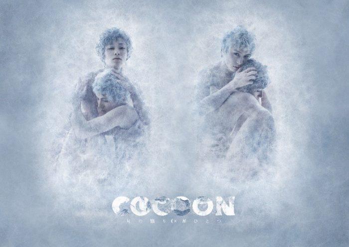 TRUMPシリーズ『COCOON 月の翳り星ひとつ』