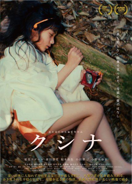 映画『クシナ』ポスタービジュアル (c) ATELIER KUSHINA