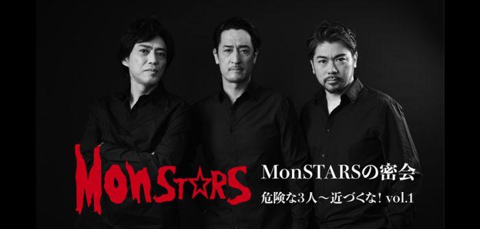 『MonSTARSの密会/危険な3人 ~近づくな!』vol.1ビジュアル