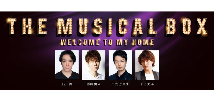 『THE MUSICAL BOX~Welcome to my home~』ビジュアル (C)ホリプロ
