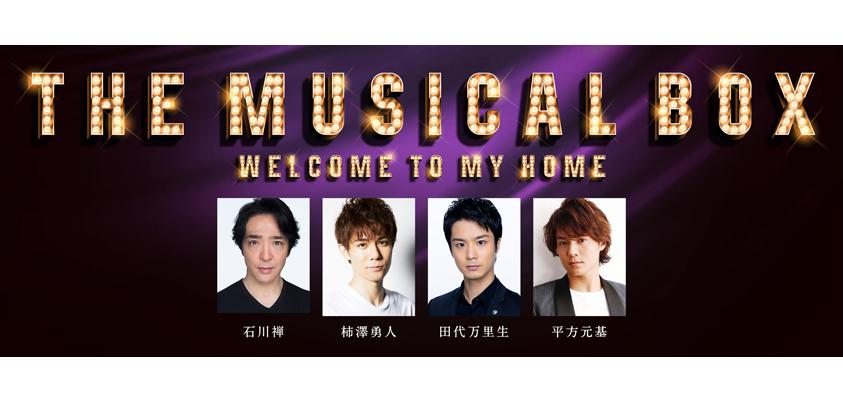 『THE MUSICAL BOX~Welcome to my home~』ビジュアル (C)ホリプロ