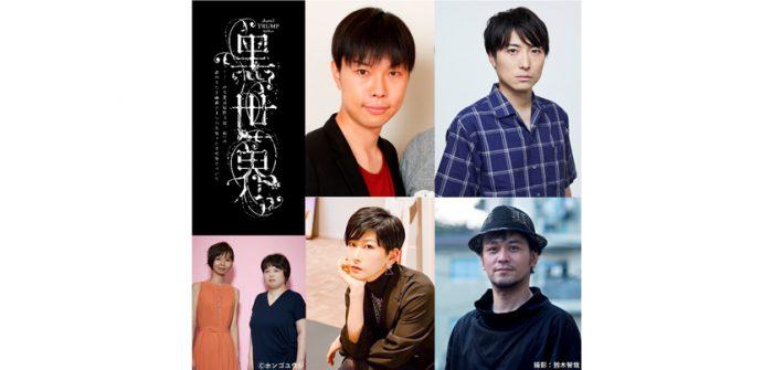 (上左から)作品ロゴ、岩井勇気さん、中屋敷法仁さん、(下左から)降田天のおふたり、葛木英さん、末満健一さん