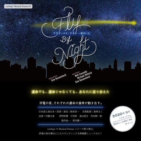 ミュージカル『Fly By Night~君がいた』ビジュアル