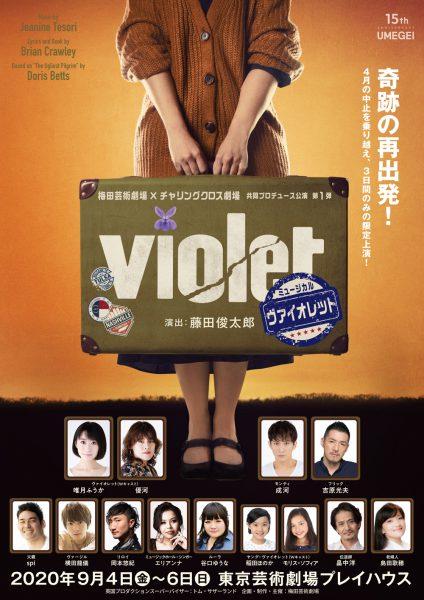 ミュージカル『VIOLET』のフライヤー