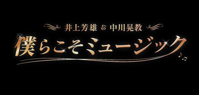 井上芳雄さんと中川晃教さんのコンサート『僕らこそミュージック』