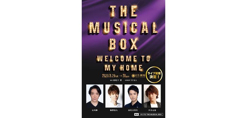 ライブ配信が決定した『THE MUSICAL BOX~Welcome to my home~』ビジュアル (C)ホリプロ