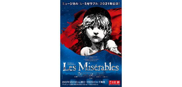 ミュージカル『レ・ミゼラブル』2021年公演