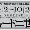 『リチャード二世』ロゴ