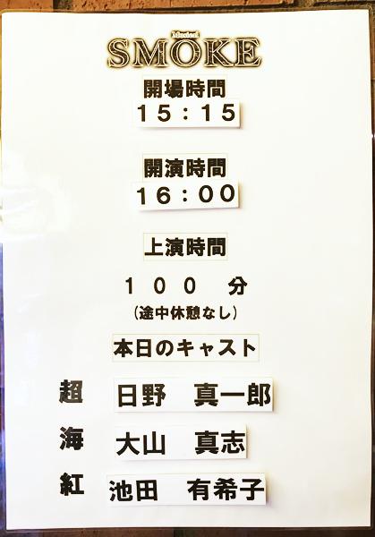2019年の『SMOKE』千秋楽キャスト表=浅草九劇で、撮影・村岡侑紀