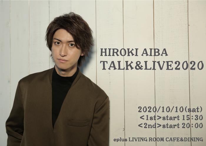 「相葉裕樹TALK&LIVE2020」