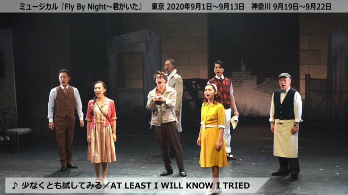 ミュージカル『Fly By Night~君がいた』より=撮影・NORI