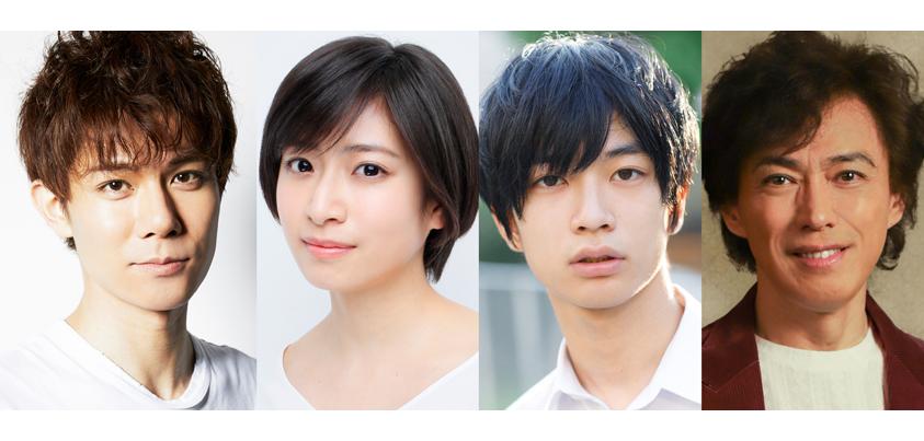 『ハルシオン・デイズ 2020』に出演する(写真左から)柿澤勇人さん、南沢奈央さん、須藤蓮さん、石井一孝さん
