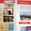 『熊本支援チーム』の活動報告書