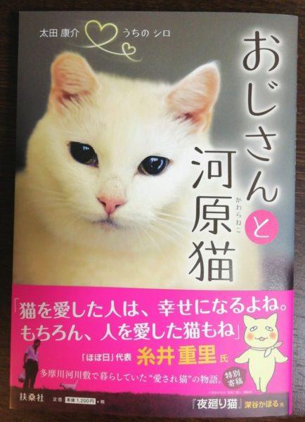 『おじさんと河原猫』表紙=撮影・松中みどり