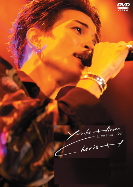 LIVE DVD『廣瀬友祐 Live tour 2020~cherisH~』