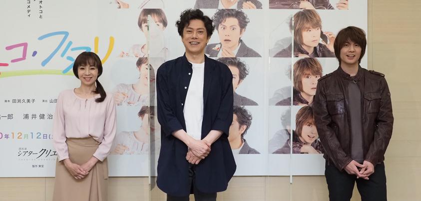 山口祐一郎さん(写真中央)、浦井健治さん(同右)、保坂知寿さん(同左)=『オトコ・フタリ』製作発表より