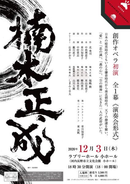 創作オペラ『楠木正成』のフライヤー