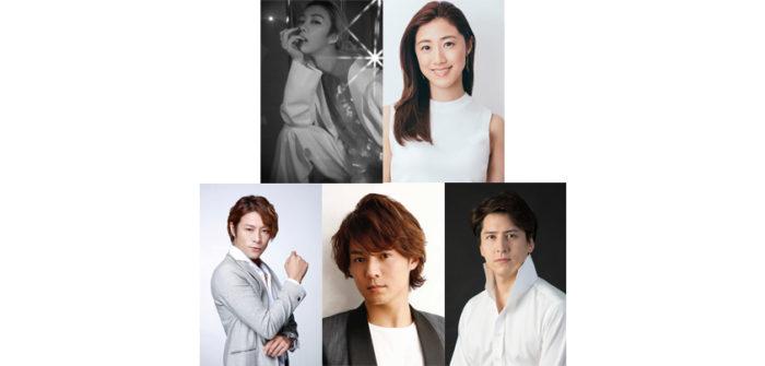 (写真上左から)美弥るりかさん、仙名彩世さん、(写真下左から)東山義久さん、平方元基さん、伊礼彼方さん