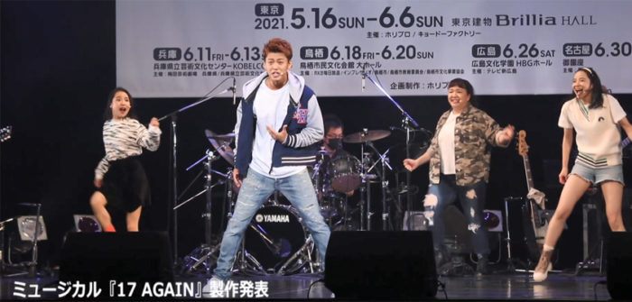 ミュージカル『17 AGAIN』製作発表より=撮影・伊藤華織