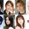 (上段左から)加藤和樹さん、朝夏まなとさん、矢田悠祐さん、中尾ミエさん、(下段左から)藤岡正明さん、フランク莉奈さん、綿引さやかさん