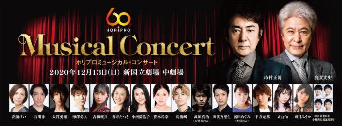 『ホリプロミュージカル・コンサート』