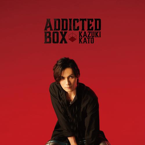 加藤和樹「Addicted BOX」(typeB)