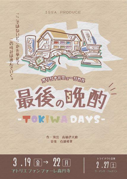ミュージカル『最後の晩酌-TOKIWA Days-』