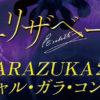 『エリザベート TAKARAZUKA25周年スペシャル・ガラ・コンサート』