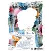 NISSAY OPERA 2021『ラ・ボエーム』チラシビジュアル・表