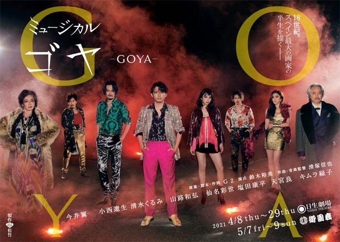 ミュージカル『ゴヤ -GOYA-』チラシ