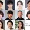 (写真上左から)村井良大さん、安西慎太郎さん、徳永えりさん、新納慎也さん、(中左から)美山加恋さん、章平さん、久保酎吉さん、伊藤修子さん、(下左から)横山めぐみさん、相島一之さん、とよた真帆さん