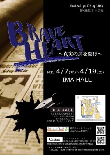 ミュージカル『BRAVE HEART~真実の扉を開け~』