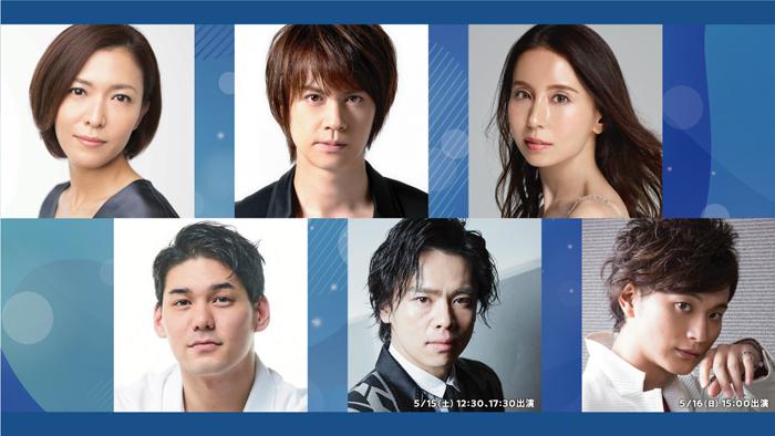 写真上左から、安蘭けいさん、浦井健治さん、May J.さん、写真下左からspiさん、中川晃教さん、日野真一郎さん(LE VELVETS)