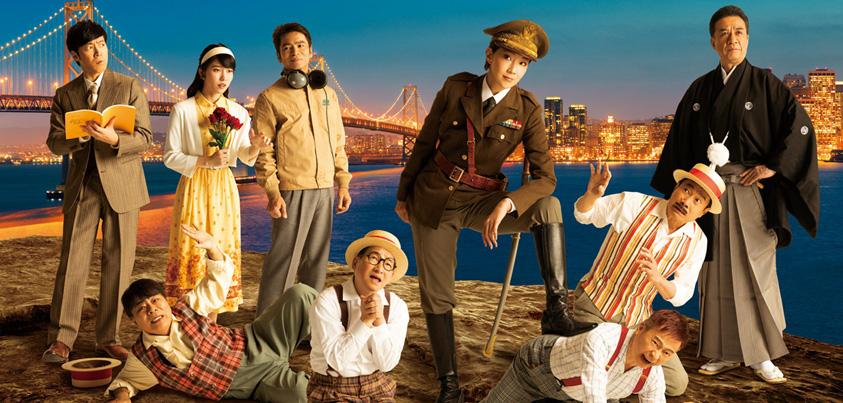 「熱海五郎一座」東京喜劇『Jazzy(じゃじぃ)なさくらは裏切りのハーモニー ~日米爆笑保障条約~』