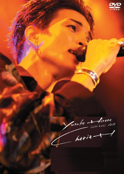 DVD『廣瀬友祐 Live tour 2020 ~cherisH~』